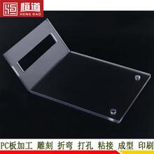 電氣柜絕緣PC板加工防護板揚州恒道按圖加工絕緣PC板防護罩圖片