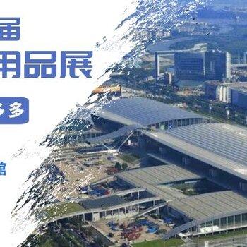 2021广州酒店用品展览会