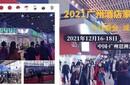 2021广州国际酒店家具展览会图片