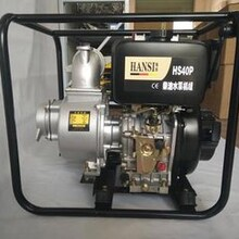 绥化市3寸柴油机离心泵HS30DEP轻便抽水机图片