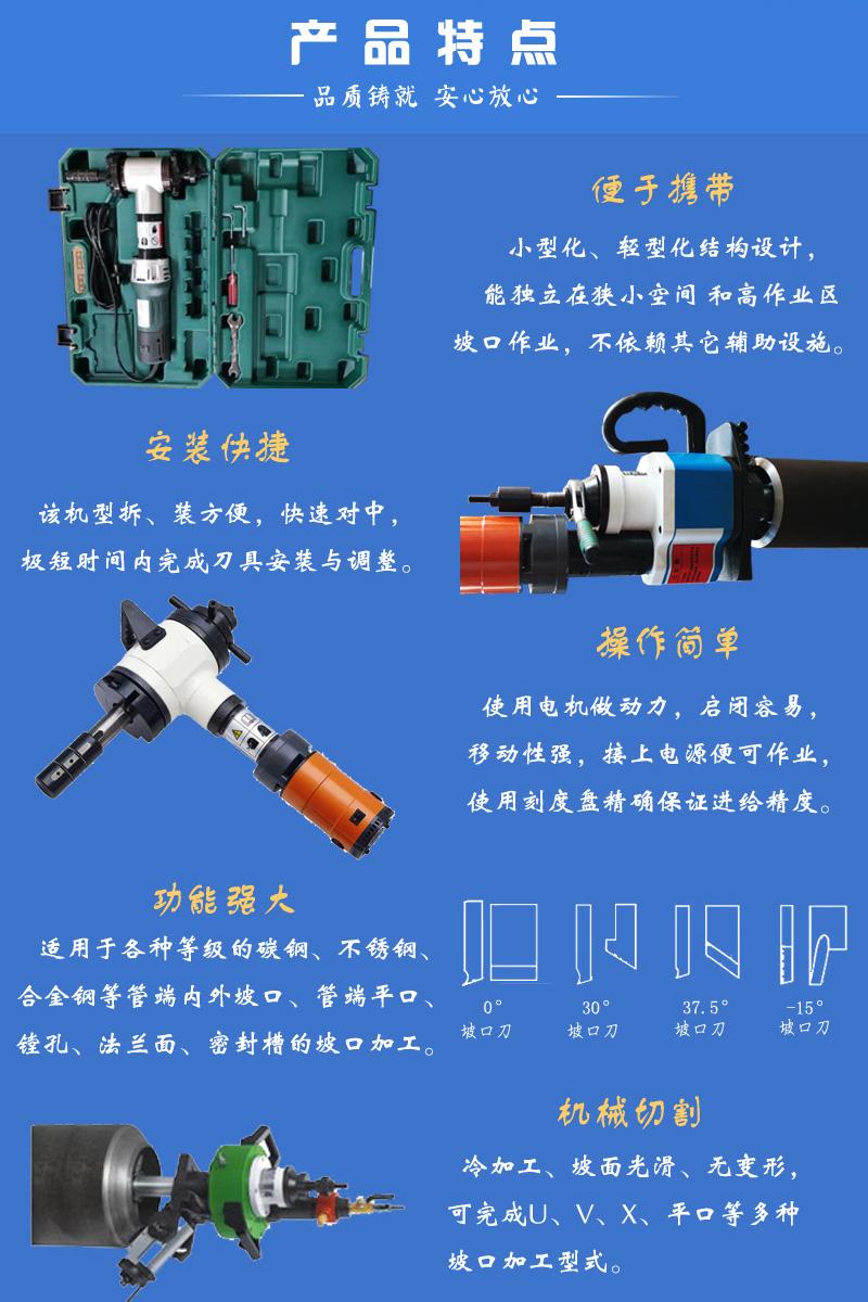 不锈钢管坡口机价格_不锈钢管坡口机批发-搜了网
