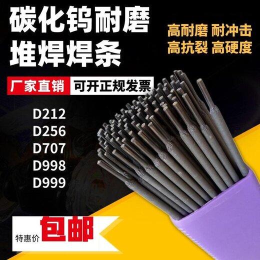联航牌D708碳化钨合金焊条
