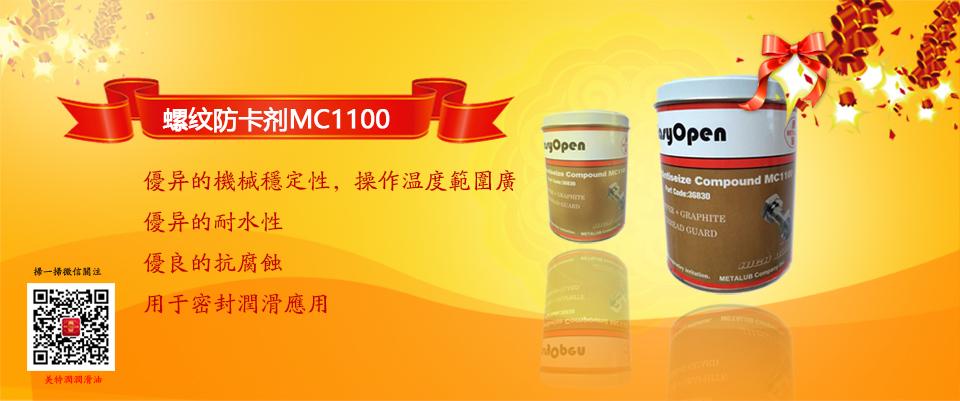 MC1100  960x480.jpg