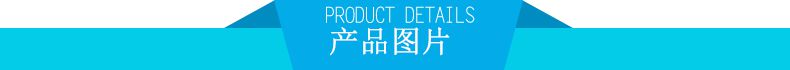 产品图.jpg