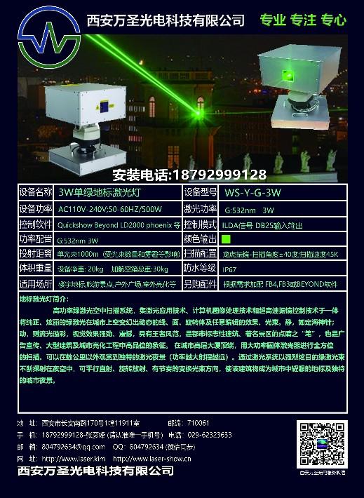 3W单绿地标激光灯-型号ws-y-g-20W楼顶旋转激光灯-3W激光灯-楼顶激光灯--绿色激光灯