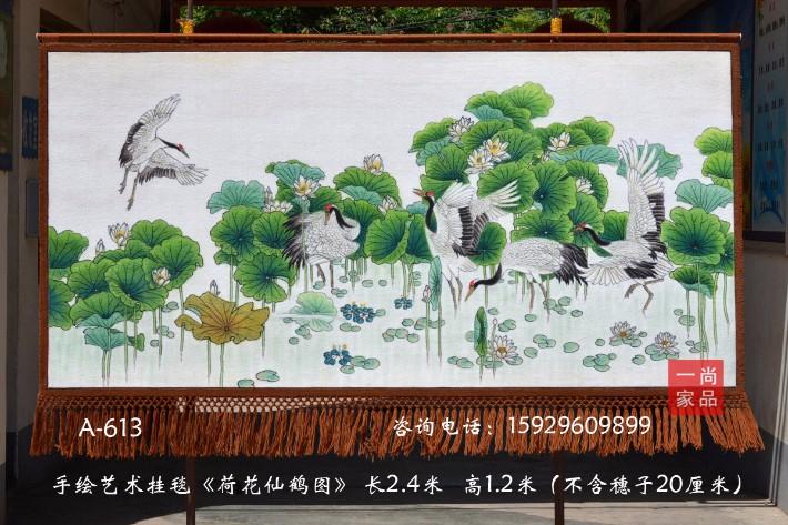 海口订制民族风格荷花仙鹤图手绘艺术挂毯客厅书房室内装饰壁挂毯图片