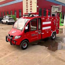 电动消防车工厂小区物业校园社区小型四轮巡逻救援微型消防车价格图片