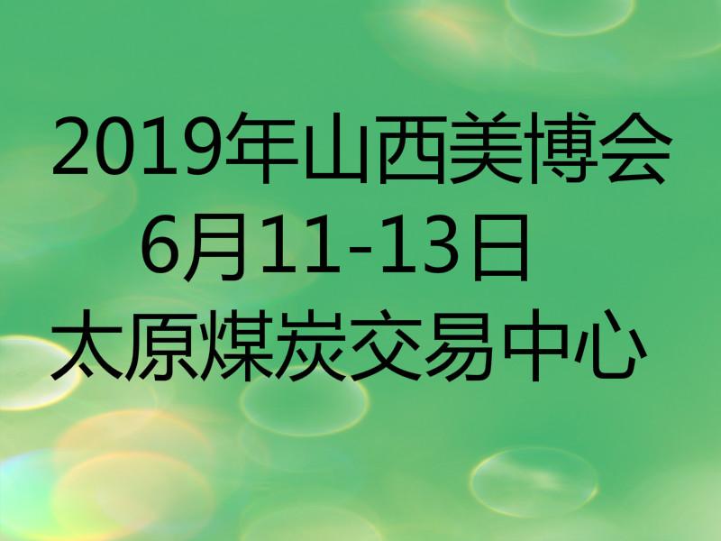 山西美博会.jpg