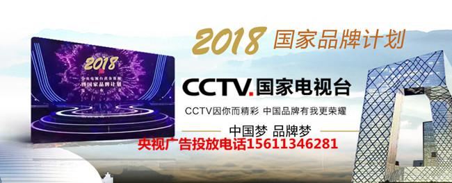 中央电视台4套广告价位cctv4广告代理公司