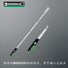 达威力插入式扭矩扳手MANOSKOP730N图片