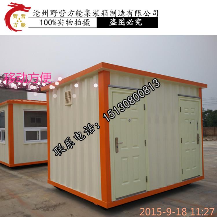 免费发布钢集装箱信息17510  集装箱移动厕所采用新型设计理念,与