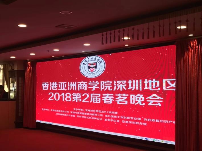 2018深圳年会.jpg