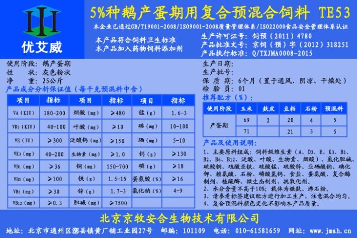 种鹅料产蛋期标签.jpg