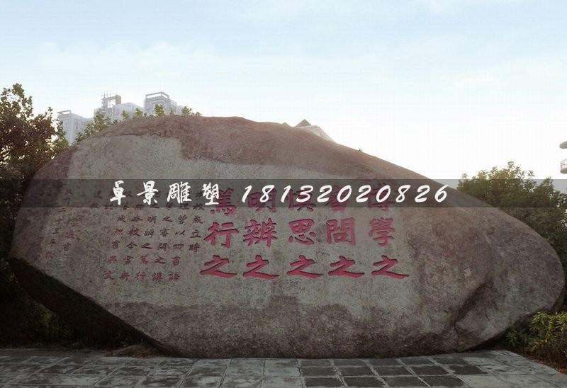 文字浮雕風景石公園刻字景觀石