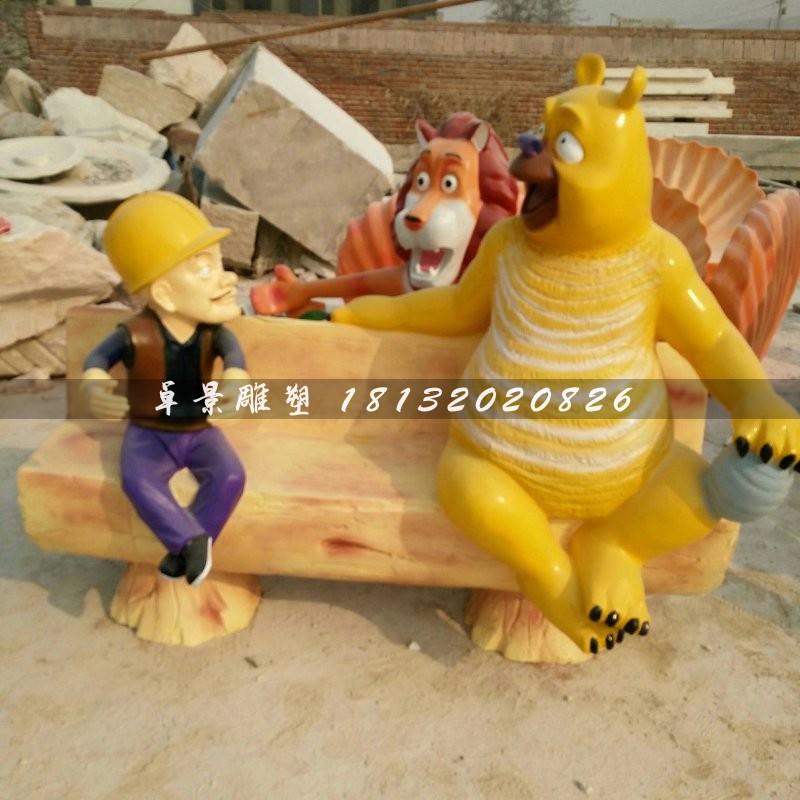 熊出没座椅雕塑玻璃钢卡通动物雕塑