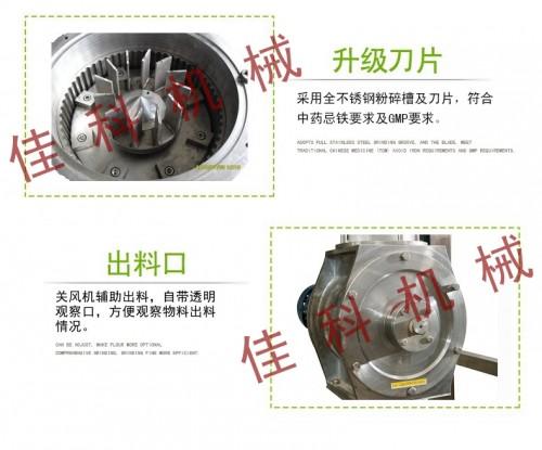 連續式超細粉碎機-WFJ系列超微粉碎機