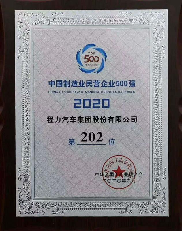 中国制造业民企500强.jpg