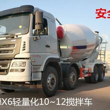 制造轩德X6系轻量化10方12方搅拌车经久耐用,混凝土搅拌车图片