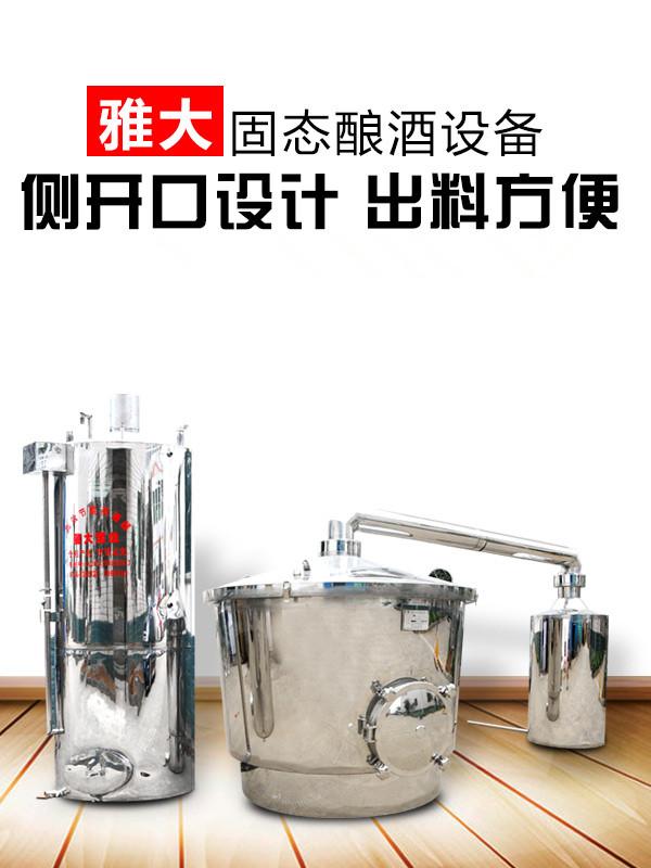 258固态酿酒设备800x600.jpg