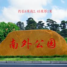 容城县刻字石园林造景刻字石