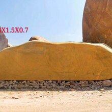大型景觀石大型黃蠟石招牌立石