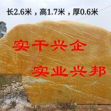 刻字石界碑路標天然大型黃蠟石