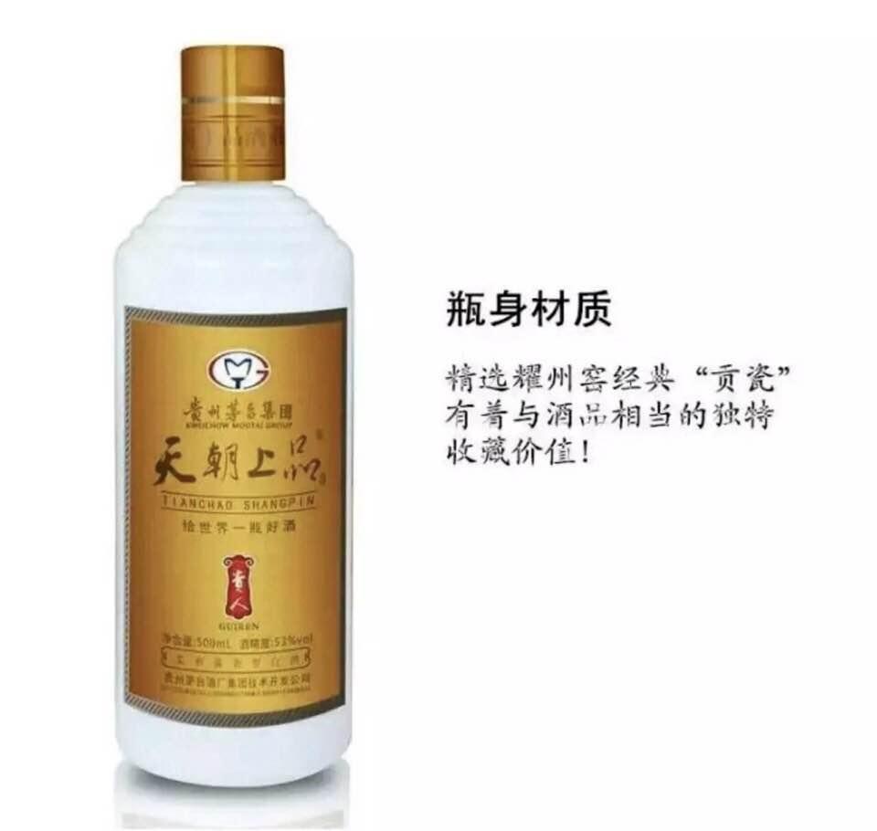 贵人道酒图片