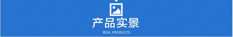 產品實景.png
