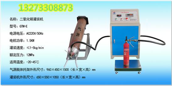 GTM-E型CO2灌充机2.3W.jpg