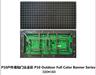 邯鄲承接戶外防雨LED大屏訂制經久耐用,p3p4p5p6p8p10led顯示屏