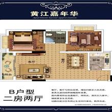 市场居家黄江(嘉年华)总价23.8万/套图片