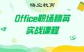赤峰电脑文员office全科培训—文职岗必修科目