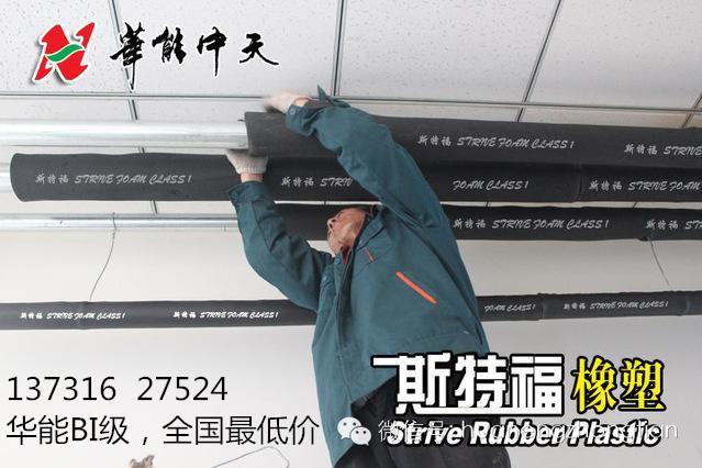 昌平橡塑板厂家-华能裕美斯橡塑板管供应商