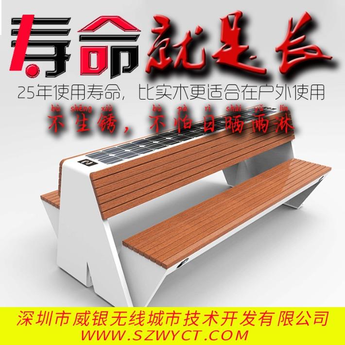 智慧公园座椅太阳能座椅使用寿命