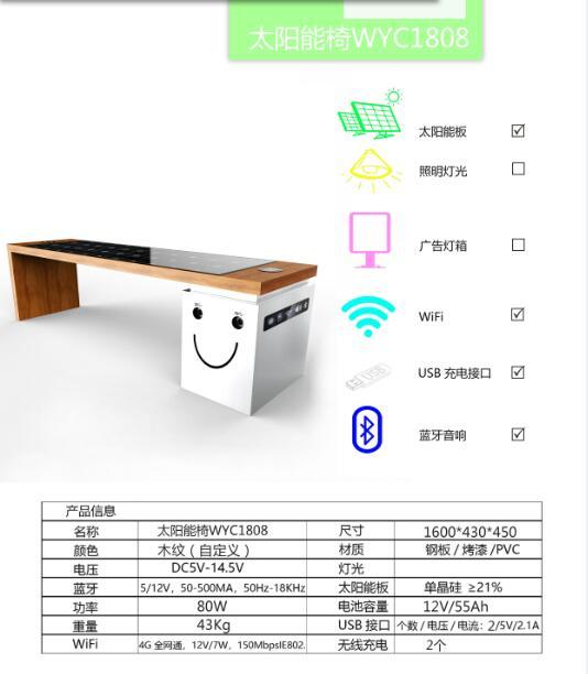 无线城市浙江杭州太阳能智慧座椅太阳能座椅设计说明