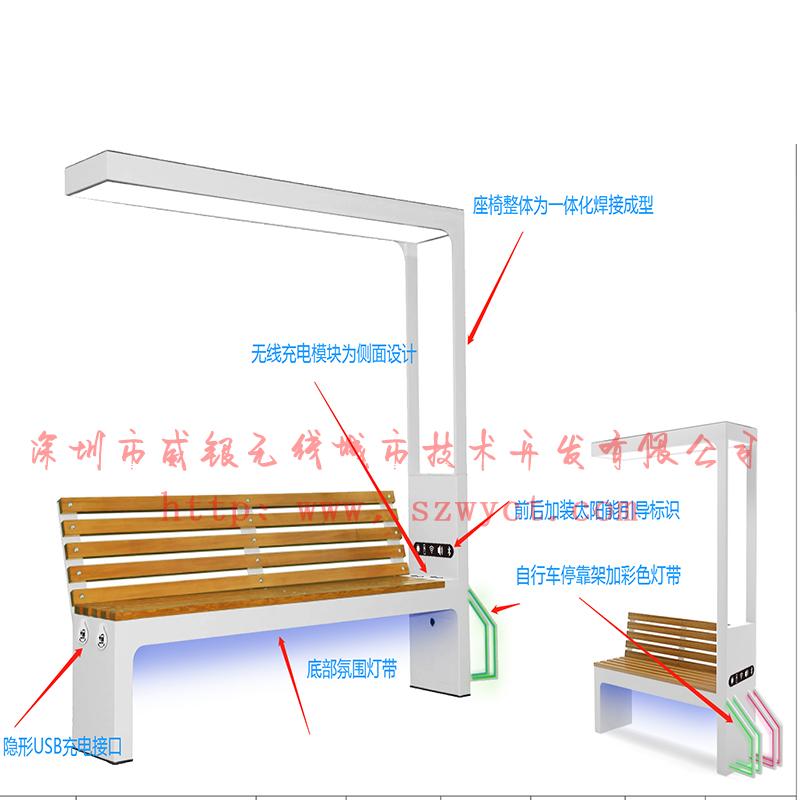 智慧太阳能座椅功能强大