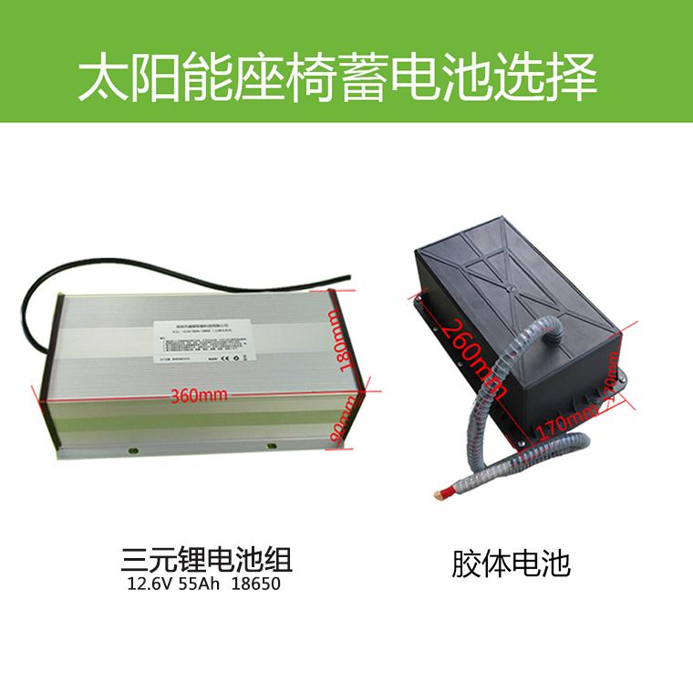 太阳能座椅蓄电池选择
