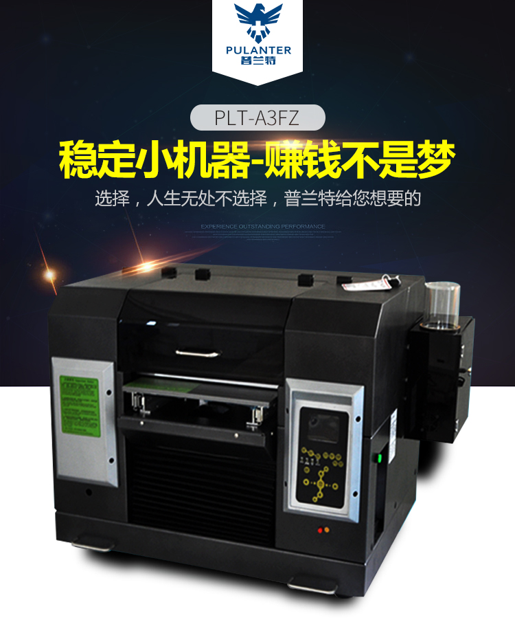 兰特服装打印机A3小型喷绘印刷定制衣服T恤打印机数码直喷印花机