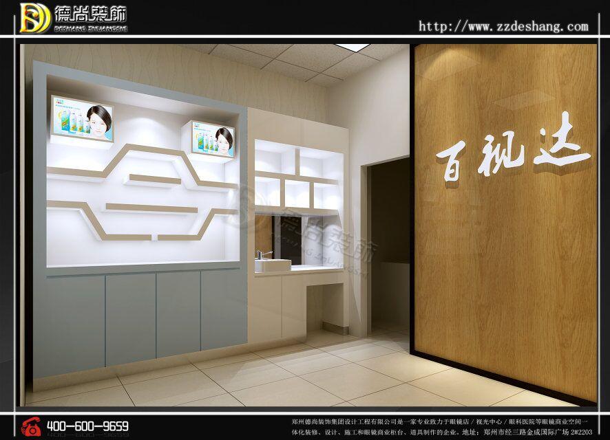 安阳百视达眼镜3.jpg