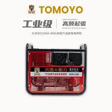 本田發電電焊兩用機300A無刷