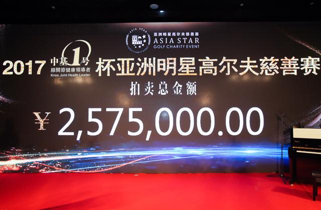 金盛贵金属:2017亚洲明星高尔夫慈善赛圆满结束,筹得善款300余万元