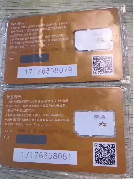 实名手机卡在哪里出售:购买实名注册手机卡的目的是什么?