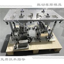 汽车车灯振动摩擦焊接机马桶座圈震动摩擦机模具治具图片