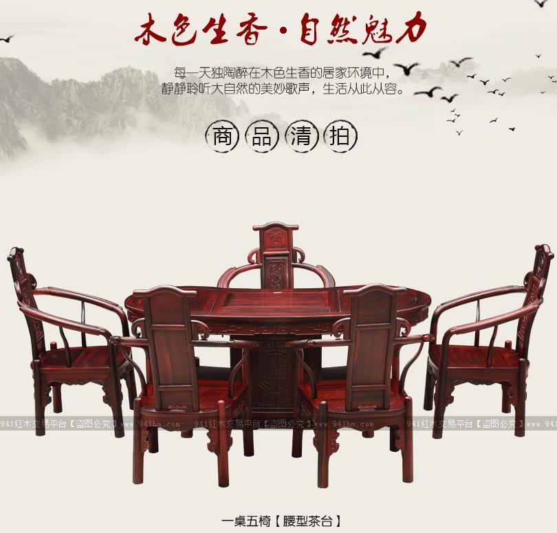 南美茶桌家具厂东阳酸枝腰型红木_941读后感设计》的设计中《图片
