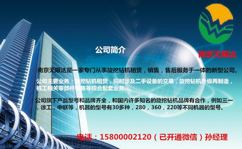 旋挖租赁公司——南京无限达