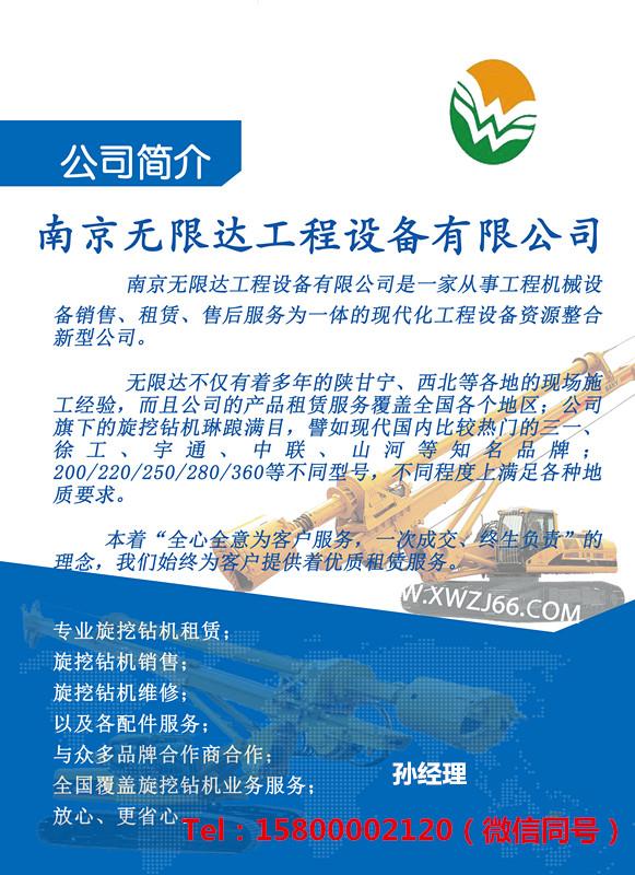 旋挖租赁公司,南京无限达