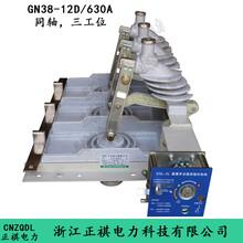 GN38-12D/630A同軸隔離開關說明書與安裝尺寸圖片