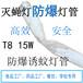 T8滅蠅燈管滅蚊燈直管紫外線藍光誘蟲15W防爆燈管