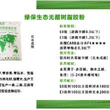 環保無醛樹脂膠粘劑脲醛樹脂E2E1E0級兌水成膠圖片