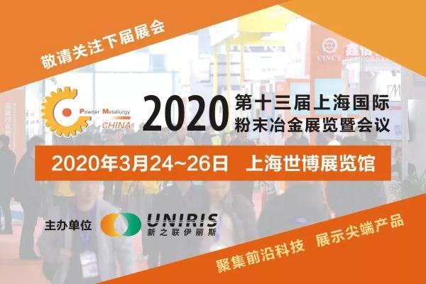 PM CHINA 2020 第十三届上海国际粉末冶金展览会暨会议.jpg